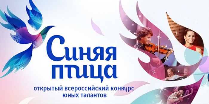 Саратовчанки поставили рекорд нателепроекте «Синяя птица»