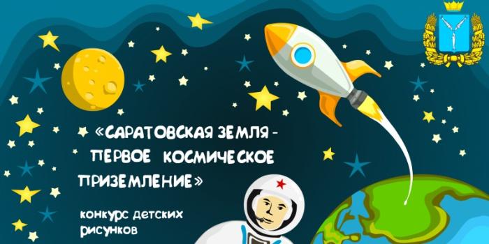 Конкурсы для школьников день космонавтики