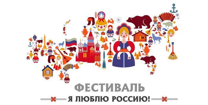 ВСаратове объявлен конкурс патриотического современного искусства «Ялюблю РФ!»